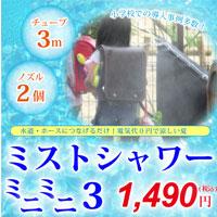 ひんやりミストシャワーミニミニ3