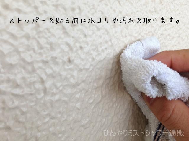 ミストシャワー部品
