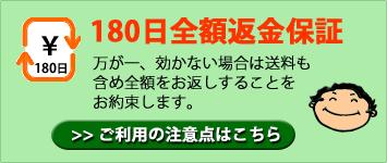 ガーデンバリア180日全額返金保証
