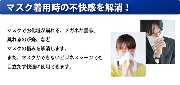 マスク着用時の不快感を解消