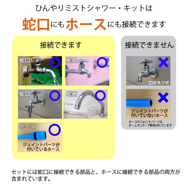 ひんやりミストシャワーは蛇口にもホースにも接続可能