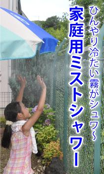 ひんやりミストシャワー