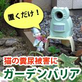 猫の糞尿対策ガーデンバリア